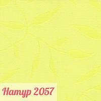 Ролеты «Натур 2057»