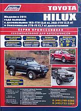 TOYOTA HILUX   Модели с 2011 года выпуска Руководство по ремонту и обслуживанию