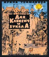 Аля, Кляксич и буква А. Книги с иллюстрациями Виктора Чижикова