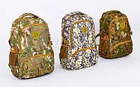 Рюкзак туристический бескаркасный 8224: объем 25л, размер 47х32х15см (3 цвета)