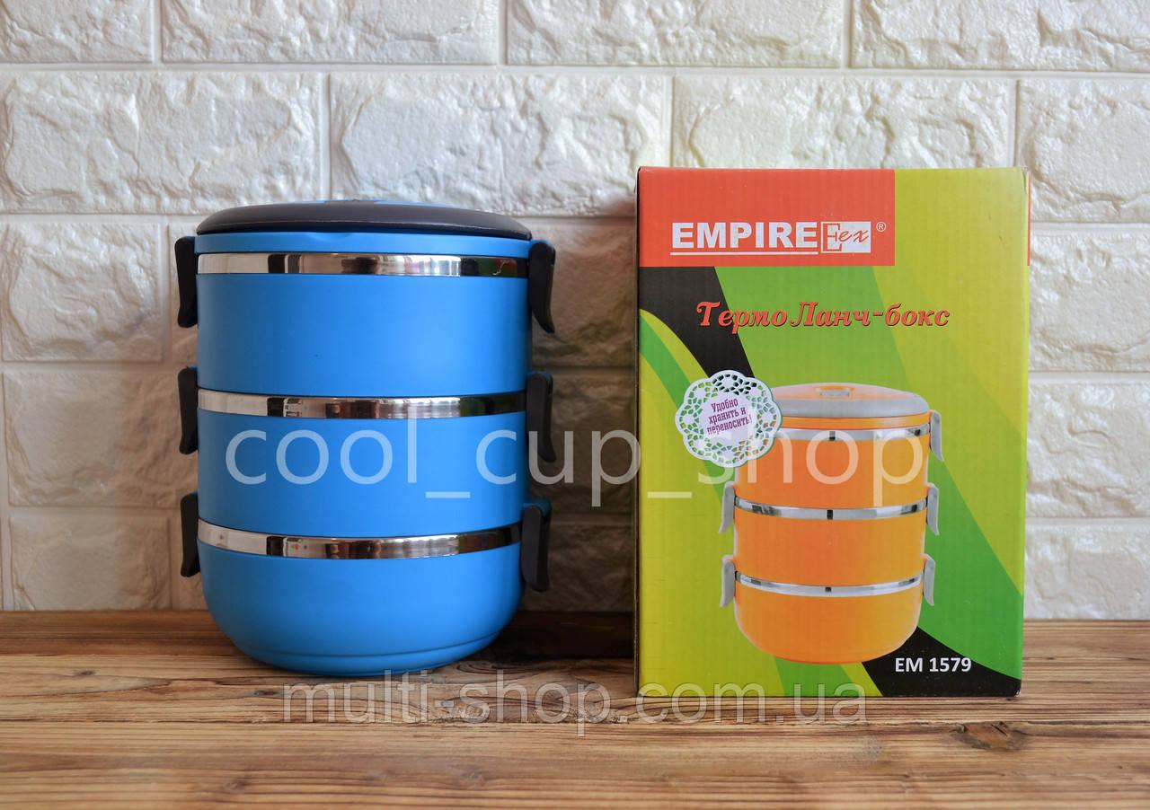 Ланч-бокс Empire 2100 ml