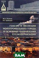 Луняков, М.А. Генезис и эволюция монопрофильного города и основные направления его модернизации