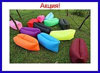 Ламзак- надувной Матрас, мешок, диван ,кресло, гамак, шезлонг!Акция