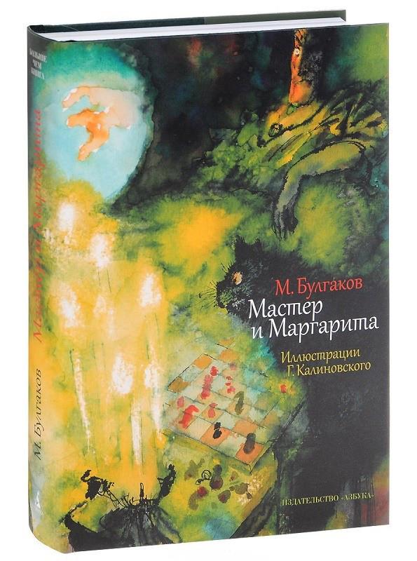 Михаил Булгаков. Мастер и Маргарита. Иллюстрации Г. Калиновского. Коллекционное и подарочное издание