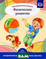 Т. С. Грядкина Образовательная область  Физическое развитие . Как работать по программе  Детство . Учебно-методическое пособие