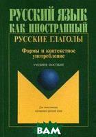 Атабекова А.А. Русские глаголы. Формы и контекстное употребление. Учебное пособие