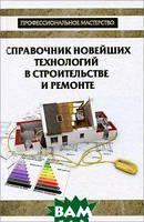 В. С. Котельников Справочник новейших технологий в строительстве и ремонте