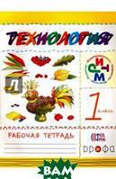Малышева Надежда Александровна Технология. 1 класс. Рабочая тетрадь. ФГОС
