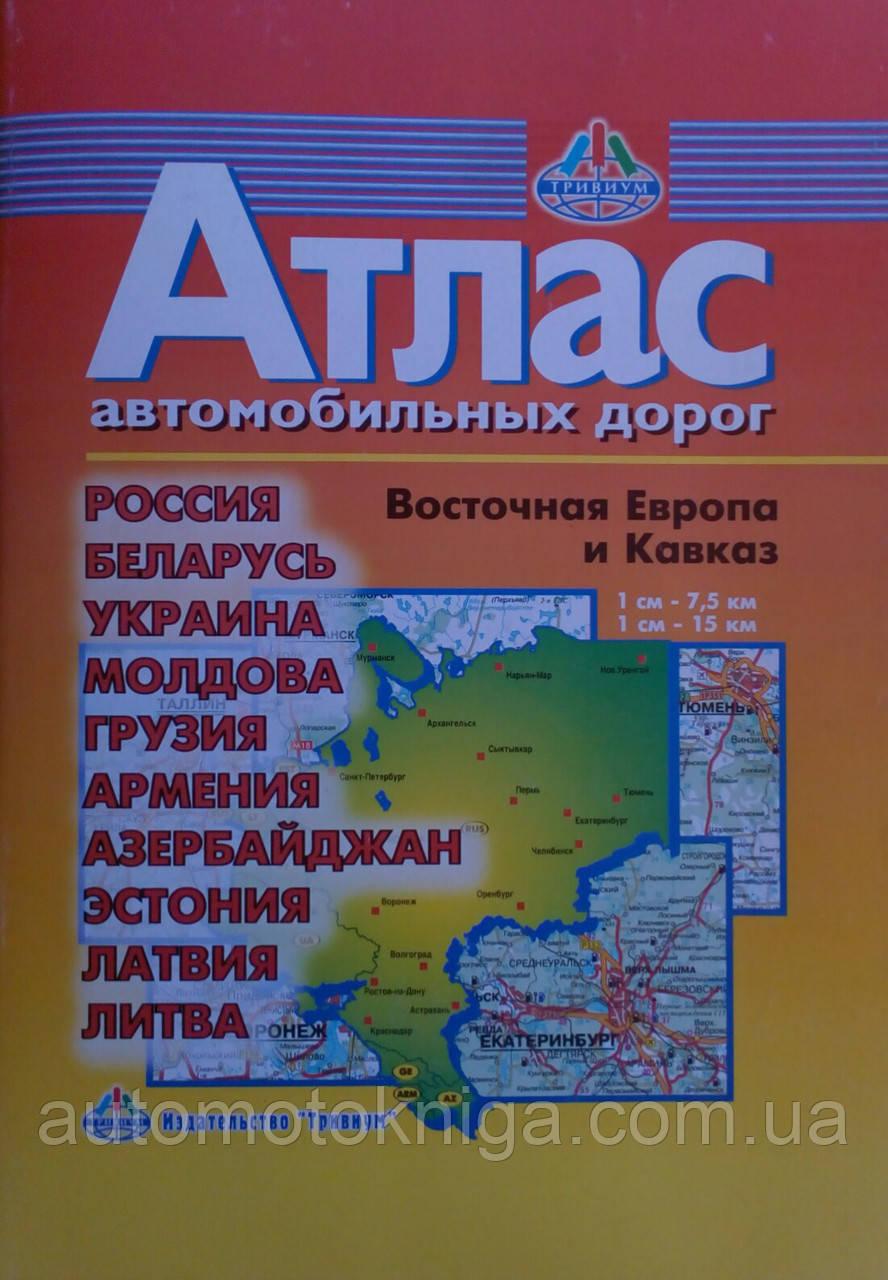 АТЛАС АВТОМОБИЛЬНЫХ ДОРОГ   Восточная Европа и Кавказ
