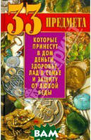 Зайцев Виктор Борисович 33 предмета, которые принесут в дом деньги, здоровье, лад в семье и защиту от любой беды