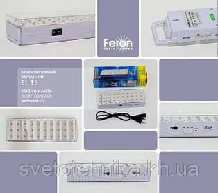 Поступление аккумуляторных аварийных светильников от известной фирмы-производителя Feron