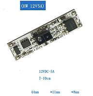 Бесконтактный инфракрасный выключатель для LED лент (диммер) 12V 5A