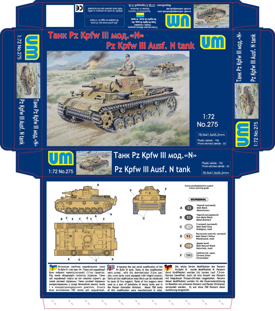 Pz Kpfw III Ausf. N 1/72 UM 275