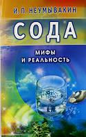 И.П.Неумвакин Сода. Мифы и реальность