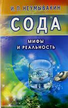 І. П. Неумвакин Сода. Міфи і реальність