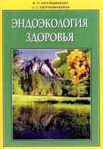 І. П. Неумивакин, Л. С. Неумивакіна. Эндоэкология здоров'я