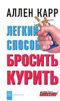 Аллен Карр. Легкий способ бросить курить