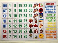 Фетр с принтом Вечный календарь RU (Корейский жесткий 1,2 мм)