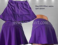 Юбка шорты, фиолет. Юбка спортивная. Мод. 4039, фото 1