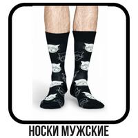 Чоловічі шкарпетки оптом