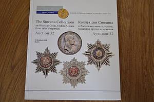 Каталог Аукционный Sincona --Швейцария-ноябрь 2016-твердый переплет. Монеты России на русском языке.