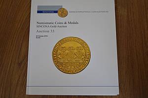 Каталог Аукционный Sincona --Швейцария-ноябрь 2016-твердый переплет. Аукцион 33