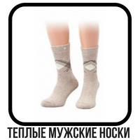Чоловічі теплі шкарпетки оптом