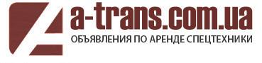 Сайт объявлений по аренде спецтехники - a-trans.com.ua