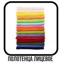 Лицевые полотенца оптом