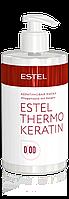 Кератиновая маска для волос 435 мл. Estel ThermoKeratin 0/00.  Второй этап процедуры Estel ThermoKeratin.