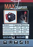 Зарядное устройство Shyuan MAX -30, фото 5