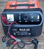 Зарядное устройство Shyuan MAX -30, фото 3