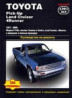 TOYOTA LAND CRUISER /PICK-UP / 4RUNNER / T100 / TUNDRA Модели 1997-2000 гг. Руководство по ремонту, фото 1