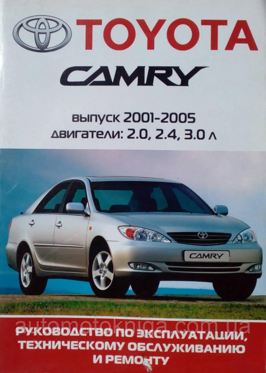 TOYOTA CAMRY Моделі 2001-2005 рр. Керівництво по експлуатації, обслуговування і ремонту