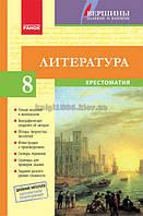 8 клас | Литература. Хрестоматия. Вершины далекие и близкие | Полулях | Ранок