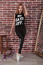 """Спортивний костюм трійка """"Days off"""""""
