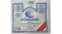 """Пакет фасовочный 22+(2х5)х40 """"Comserv"""" 100шт."""