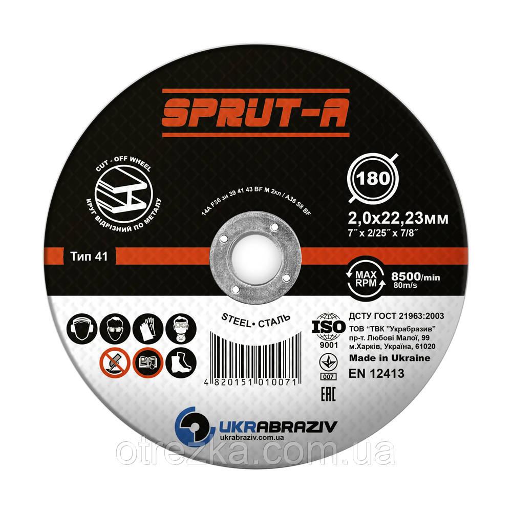 Круг абразивный отрезной по металлу 180*2*22 SPRUT-A
