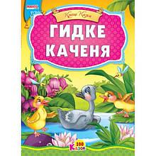 100 казок: Гидке каченя А5 (у) Манго