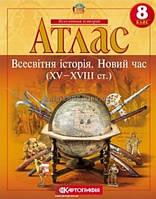 8 клас   Атлас. Всесвітня історія. Новий час (XV-XVIII ст.)   Картографія