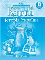8 клас | Контурна карта. Історія України | Картографія