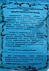 Очистительный профилактико оздоровительный чай (80 трав)