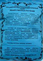Очистительный сбор Костюченко, 100 г  (80 трав)