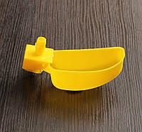 Микрочашечная поилка для всех видов птицы (желтая)