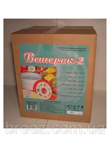 Сушилка Ветерок 2  30 литров, фото 2