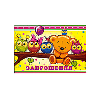 Открытка - приглашение детское 16.161