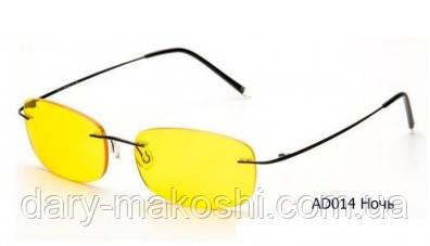 Очки водительские  Федорова Модель AD014 Titanium Ночь