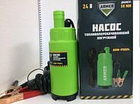 Насос топливный погружной (дизель) ARMER ARM-P5024, 24V 30 л/мин, D=50 мм, выключ.
