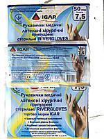 Перчатки медицинские хирургические стерильные припудренные «RiverGloves»
