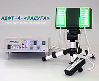 Аппарат АДФТ-4 РАДУГА с механическим вращением матриц